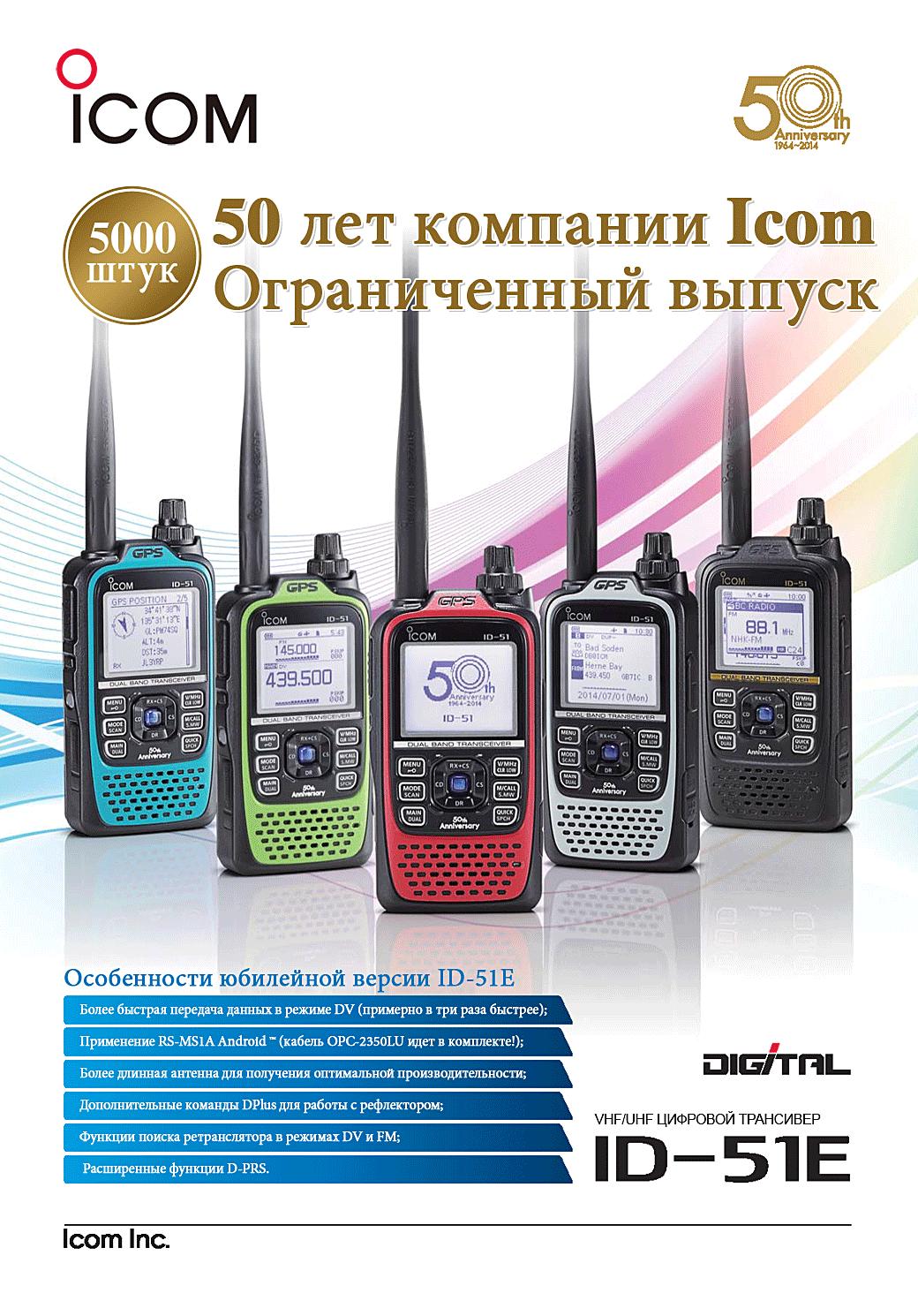 ID-51E Limited 50th