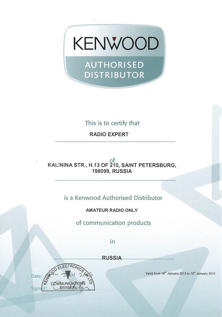 Сертификат дистрибъютера