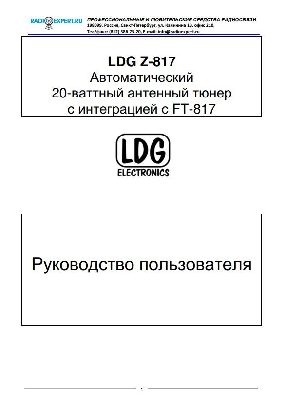Ldg Z-817 инструкция - фото 7