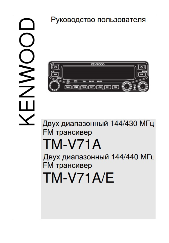 Инструкция для Kenwood TM-V71