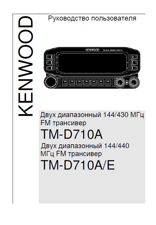 Инструкция для Kenwood TM-D710