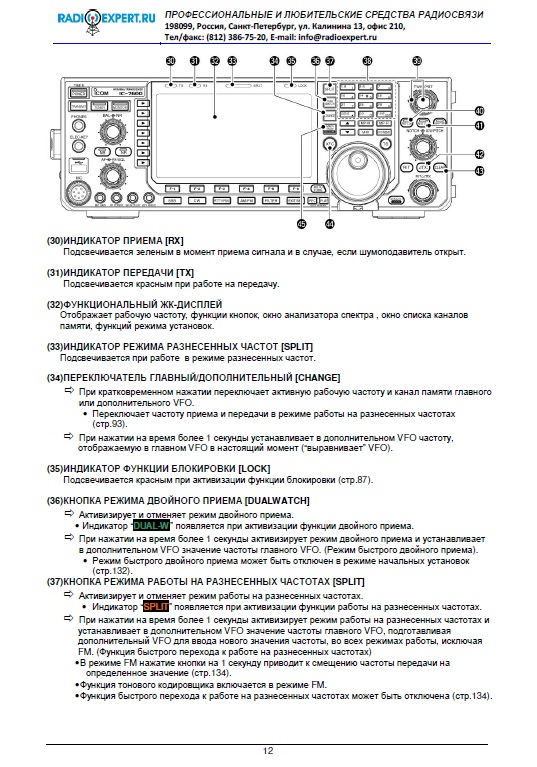 инструкция на русском Icom-7600 - фото 3