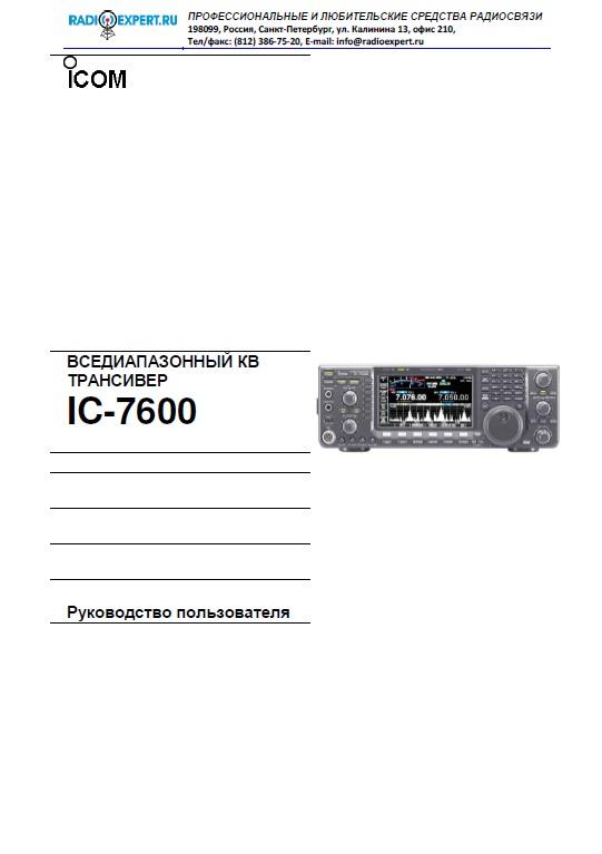 инструкция на русском Icom-7600 - фото 2