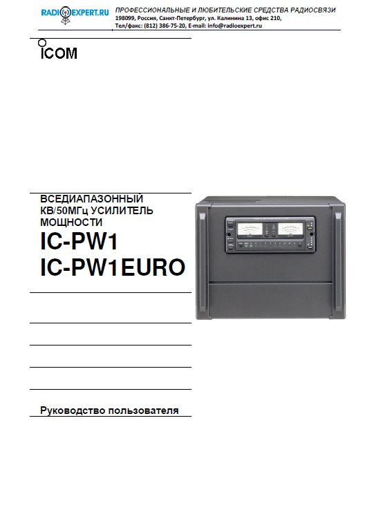 Инструкция для ICOM IC-PW1