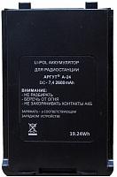 Аккумулятор рации Аргут А-24/41